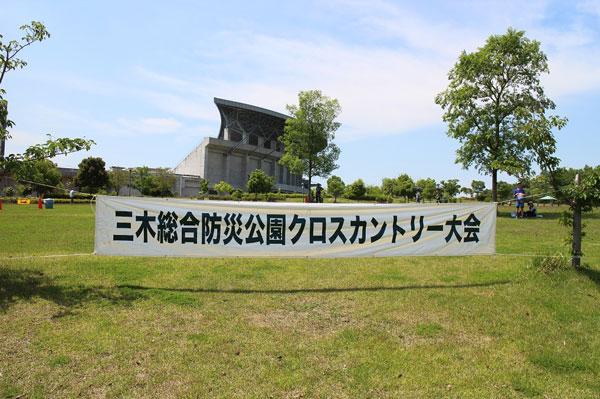 三木総合防災公園クロスカントリー大会