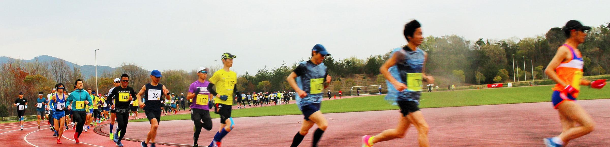 第12回 三木防災スプリングマラソン大会 開催要項