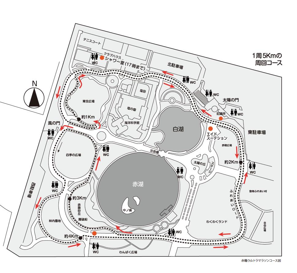赤穂ウルトラマラソン大会
