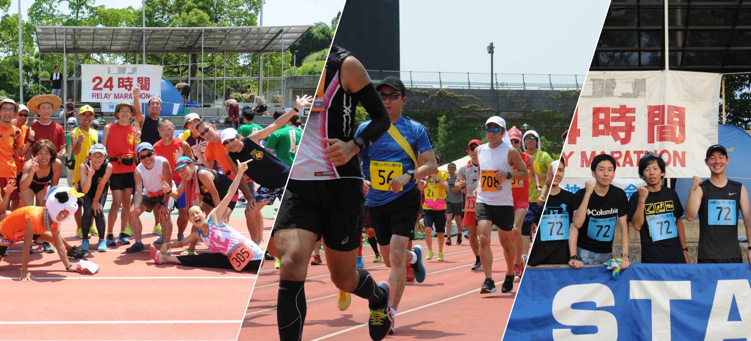 24時間リレーマラソン神戸大会