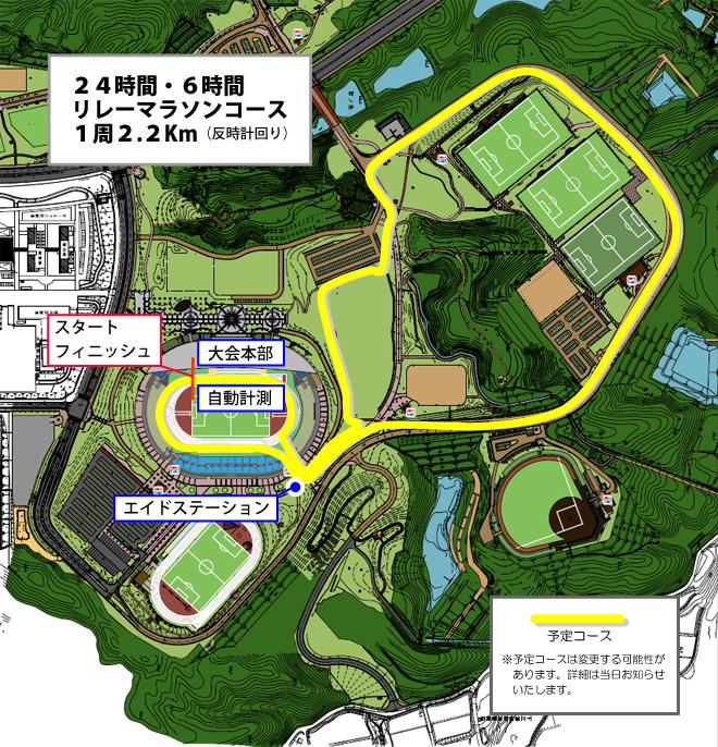 三木総合防災公園24時間リレーマラソン大会